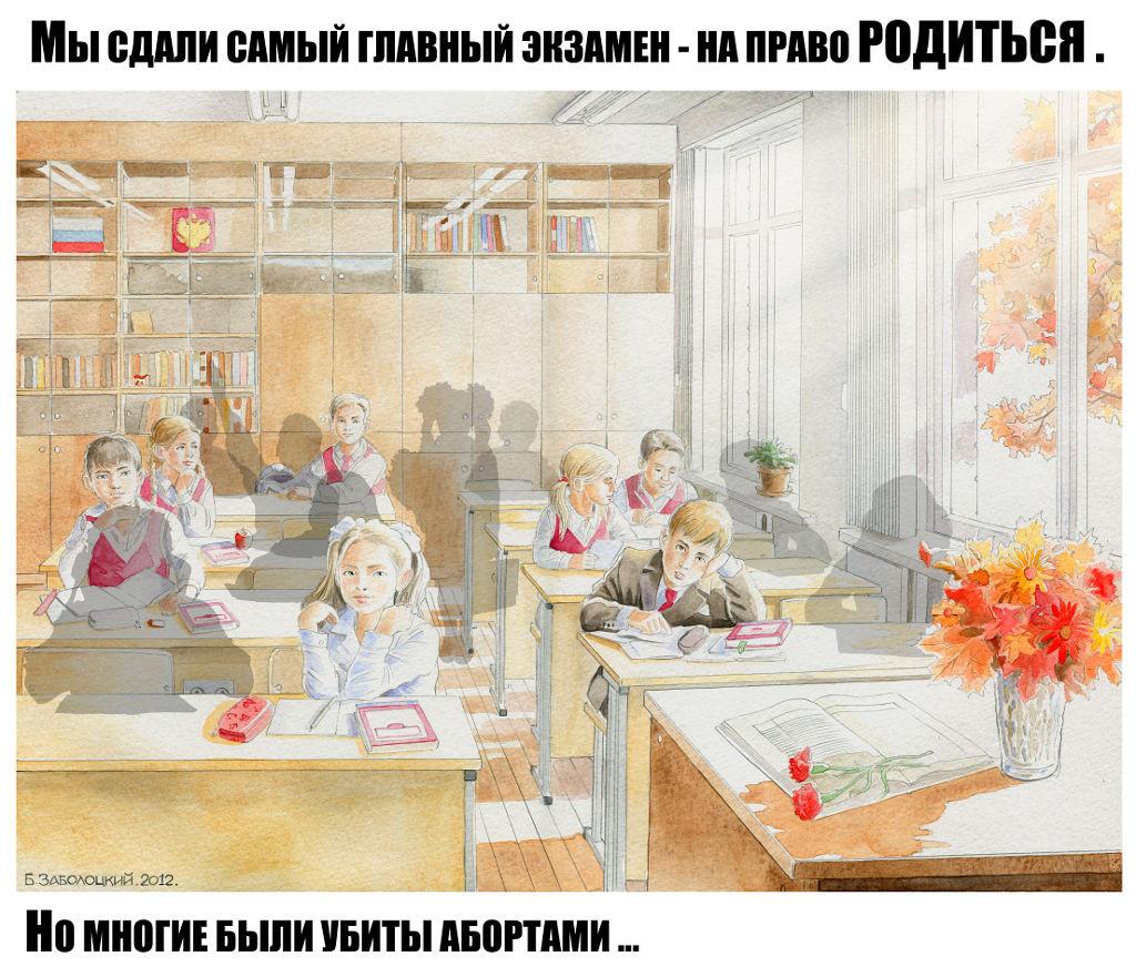 http://www.noabort.net/files/posters/ekzamen_print.jpg